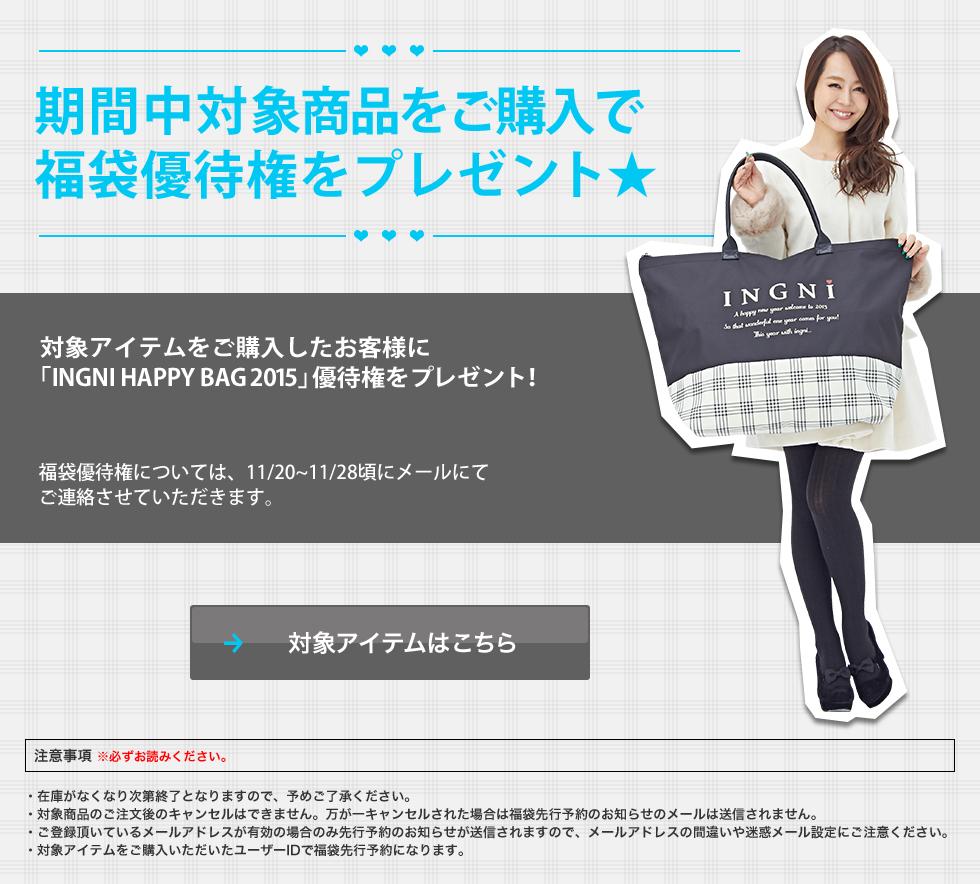 ♥ES-New!!! 2015日本各大品牌新春福袋Happy bag 總整理 @ Fly in Freedom♥ :: 痞客邦