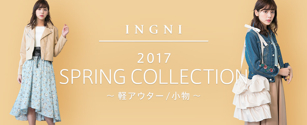 INGNI 2017 SPRING COLLECTION 〜軽アウター/小物〜