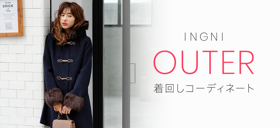 INGNI OUTER 着回しコーディネート