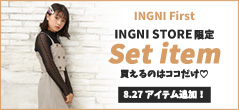INGNISTORE限定セット