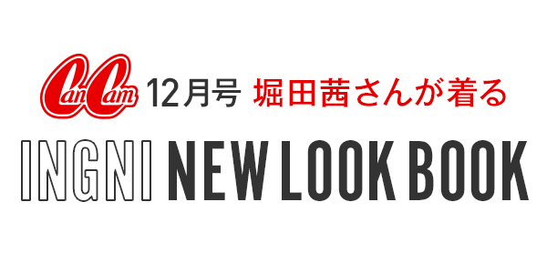 CanCam12月号 堀田茜さんが着る INGNI NEW LOOK BOOK