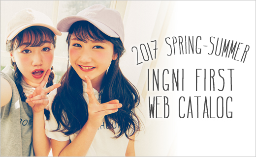 INGNI First2017SPRING SUMMER COLLECTIONカタログ